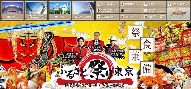 66c19942ab4ba346fdb64ccc04cde373 ふるさと祭り東京in東京ドーム行ってきました。