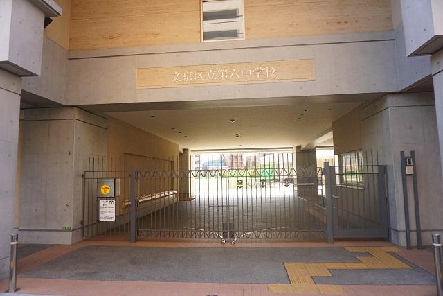 文京区第六中学校