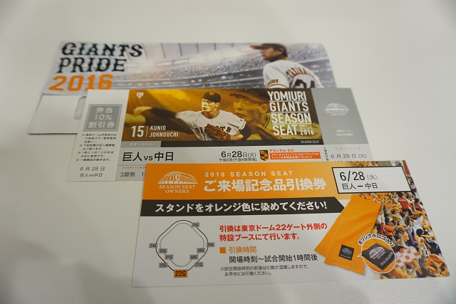 DSC04251 東京ドームで巨人VS中日戦を観てきました。