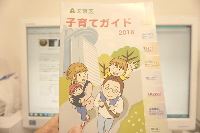 bunkyo-kosodateguide 文京区の産婦人科探し|気になる出産費用や無痛分娩について