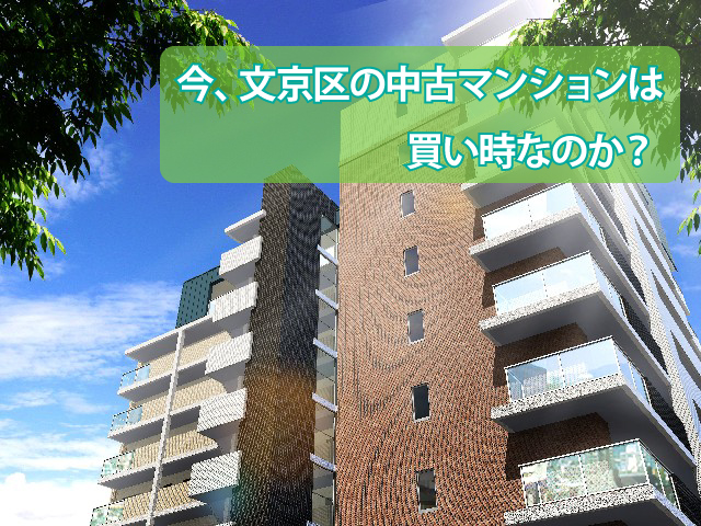文京区マンション