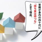 motiiemotuna-150x150 文京区で不動産を買うならあなたは戸建て派?マンション派?