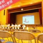 briefingsession-150x150 文京区で人気の誠之小学校区でマイホームを購入するには何が必要?