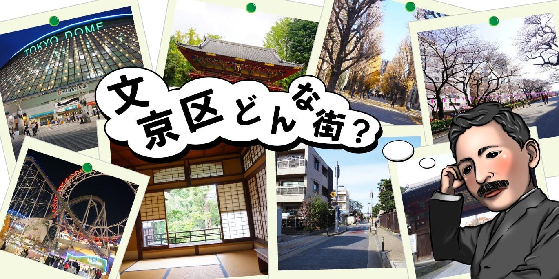 文京区どんな街?
