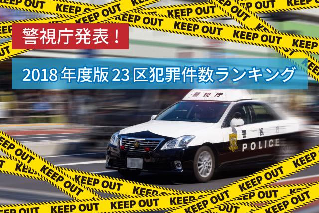 2018年度版|犯罪件数から見る東京23区の治安ランキング