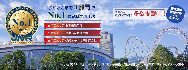 文京区で土地・戸建・中古マンションを購入するなら地域密着の文京住販へ