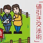 sumairu2-150x150 2021年「山手線」中古マンション価格相場ランキング
