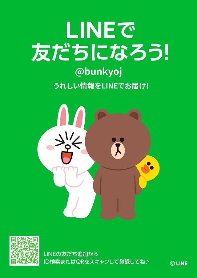 LINEtomodachi LINE公式アカウントはじめました!