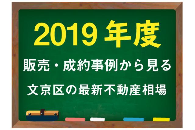 2019年度の販売事例から見る文京区の最新不動産相場