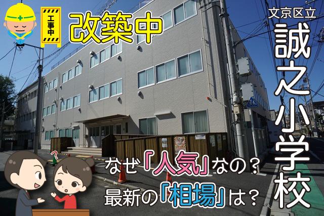 文京区で1位2位を争う「誠之小学校」人気の秘密に迫る!