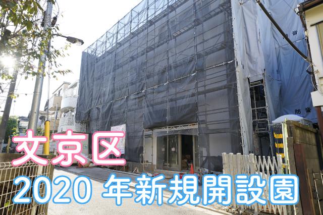 2020年4月入園の文京区認可保育園の申込はやめました。