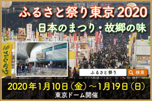 ふるさと祭り東京|日本のまつり東京ドーム2020に行ってきた。