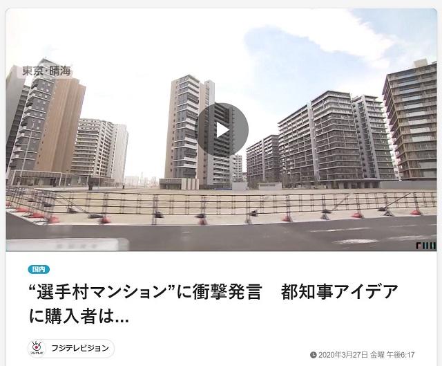 fuji 晴海フラッグコロナの影響で衝撃発言?新築マンション解約方法