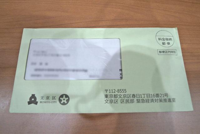 DSC8737-640x427 文京区特別定額給付金|6月5日に案内が届きました。