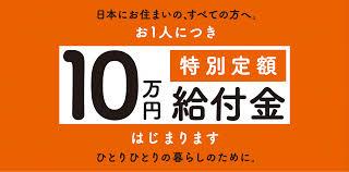 文京区特別定額給付金|6月5日に案内が届きました。