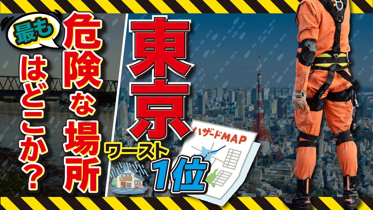 ハザードマップ説明義務化!東京で一番危ない場所はどこか?