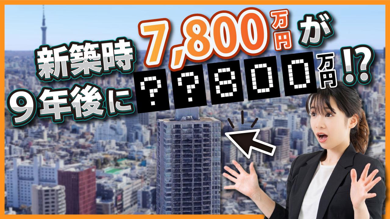 2020年文京区中古マンション相場を徹底解説。最も高い場所はどこ?