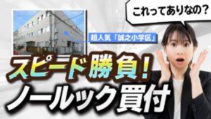 nolookseishi-300x169 文京区で1位2位を争う「誠之小学校」人気の秘密に迫る!