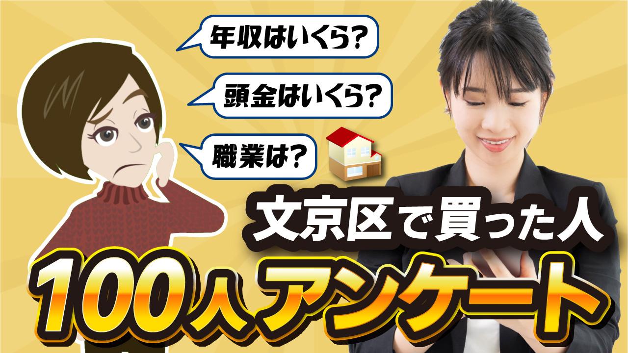 文京区で買った人に聞く「年収・頭金・職業」100人アンケート
