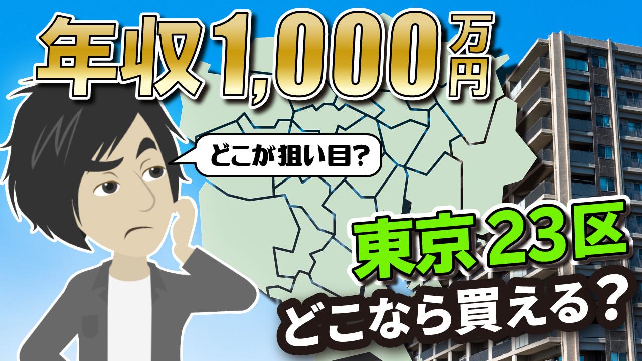年収1000万「東京23区」で中古マンション探す場合どこなら買える?