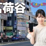 myogadanibunkyolife-150x150 不動産のプロが選ぶ住みたい街ランキング3位「茗荷谷」の魅力