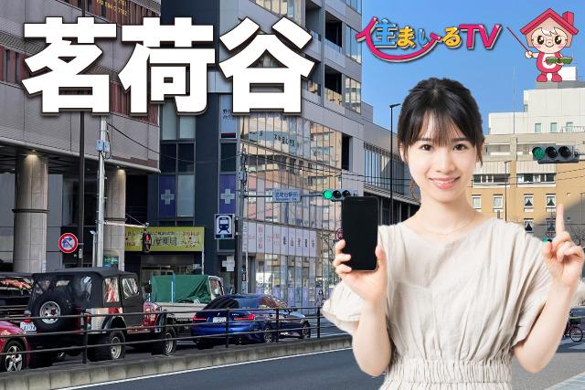 「茗荷谷」の住みやすさと魅力とは?文京区で最も人気のある街を紹介!