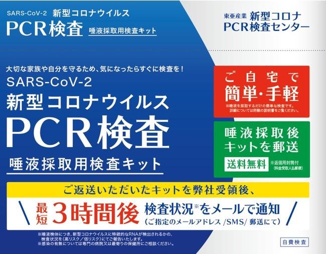 新型コロナウイルスPCR検査の結果が来ました【東亜産業検査キット】