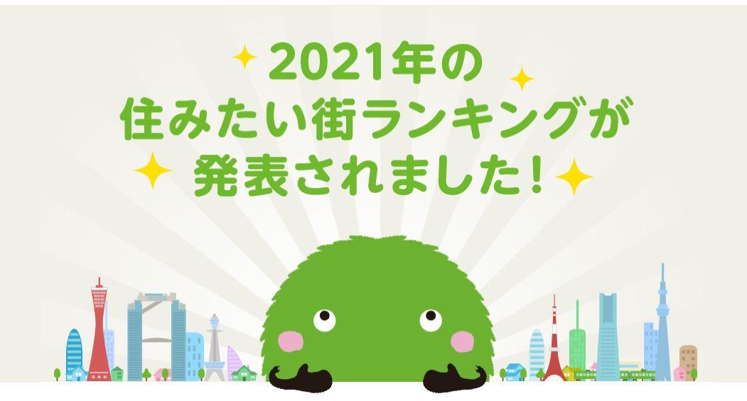 速報|SUUMO住みたい街ランキング2021「文京区」は何位?