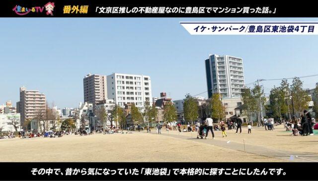 1dd6c0599550e0e9b40bc32b538ef886-640x364 【ご報告】文京区ではなく豊島区でマンション買った話。
