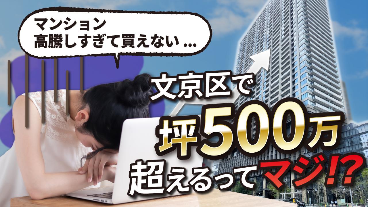 これから文京区で新築マンション買うならどこ狙う?