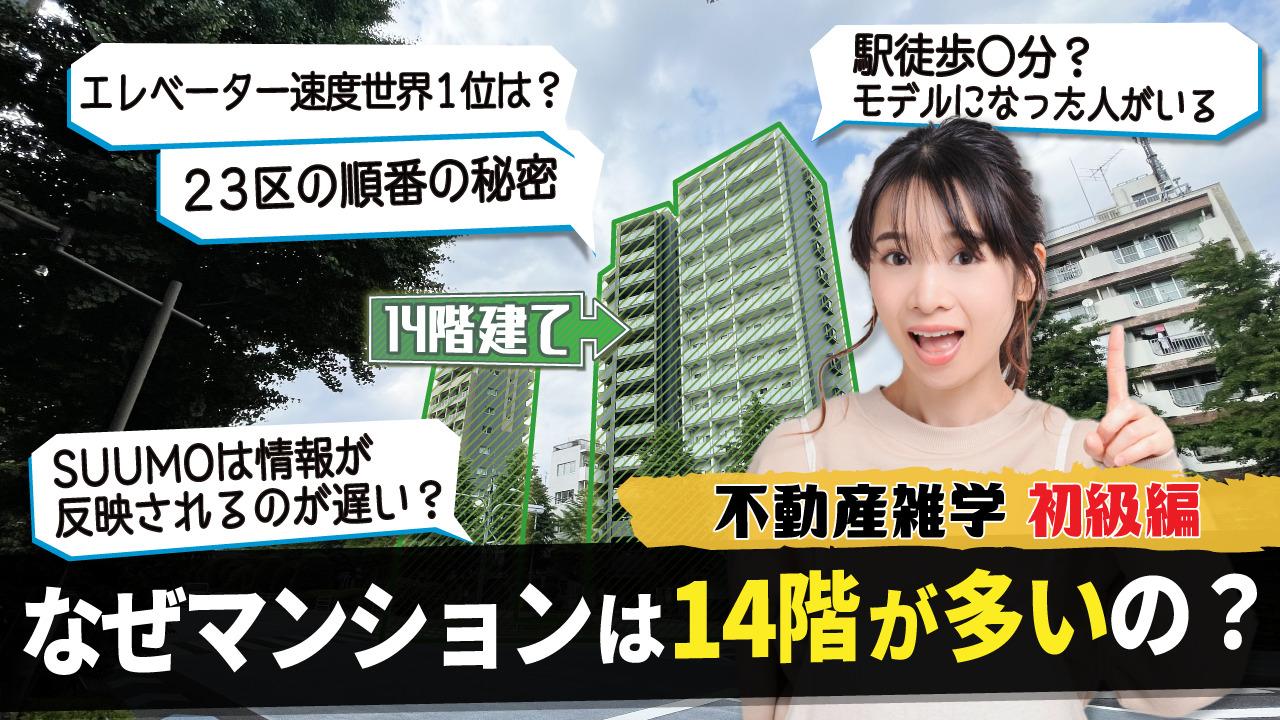 物件探しの雑学「SUUMO」は物件情報が反映されるのが遅い?