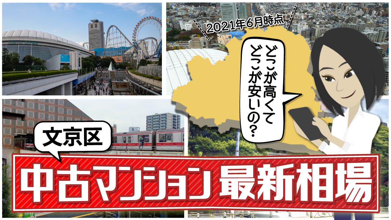 2021年文京区中古マンション最新相場を知ろう!気になるあの駅はいくら?