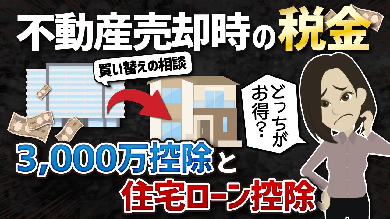 不動産売却「買い替え相談」住宅ローン控除と3000万控除どっちが得?